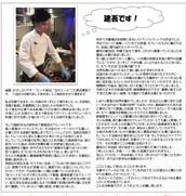 ニュースレター2015秋