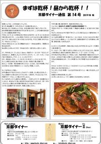 ニュースレター2019秋_サムネイル