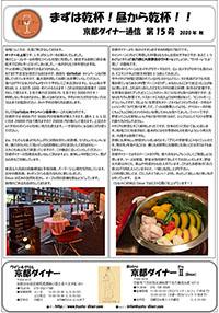 ニュースレター2020秋